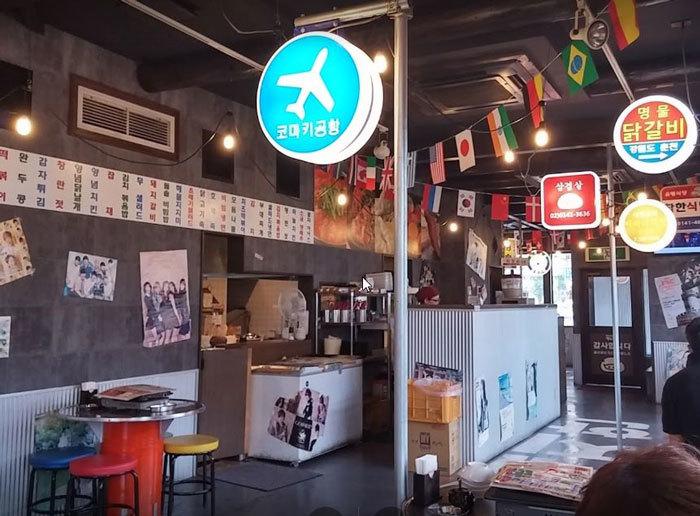 てじ韓-安城店