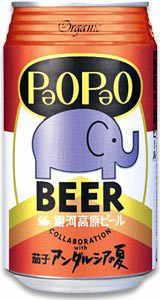 パオパオビール缶_02