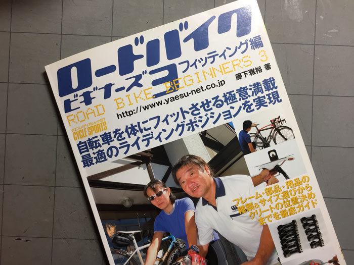 ロードバイク_ビギナーズ3フィッテイング編web