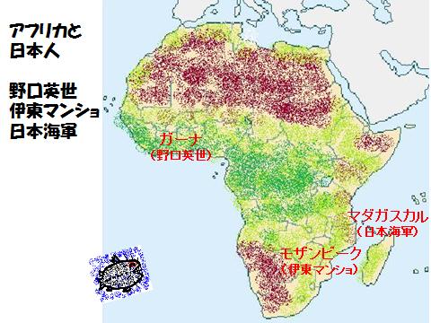 アフリカと日本人(地図)