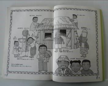 マダガスカル語マンガ絵1