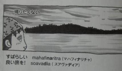 マダガスカル語マンガ絵2