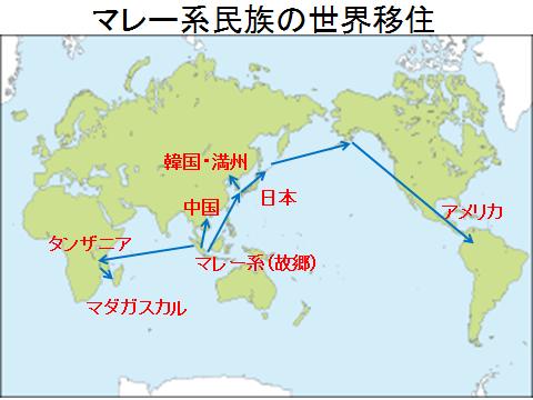 マレー系民族の世界移住(地図)