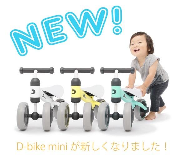 D-Bike_mini1.jpg