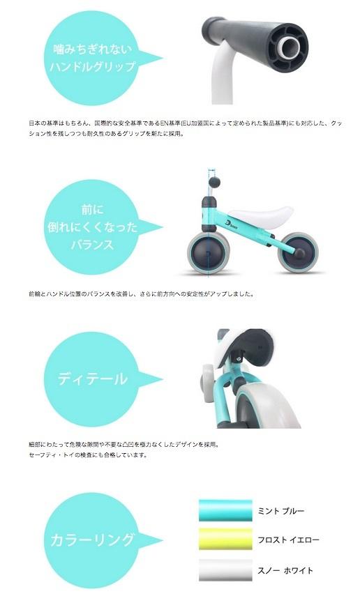 D-Bike_mini2.jpg