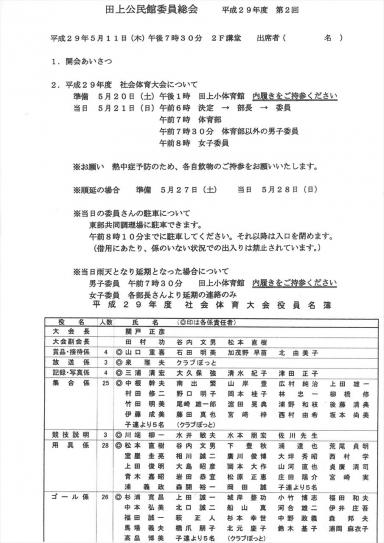 公民館委員総会資料