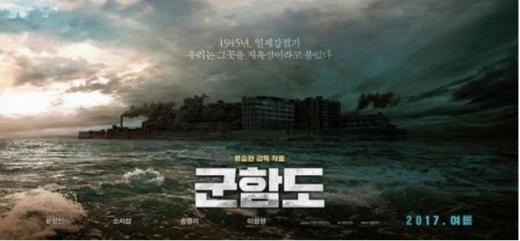 韓国映画軍艦島1
