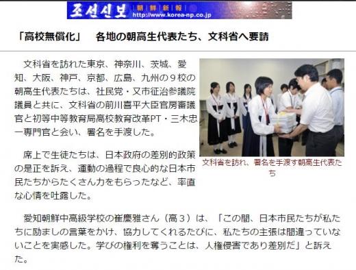 朝鮮道徳朝鮮学校無償化2