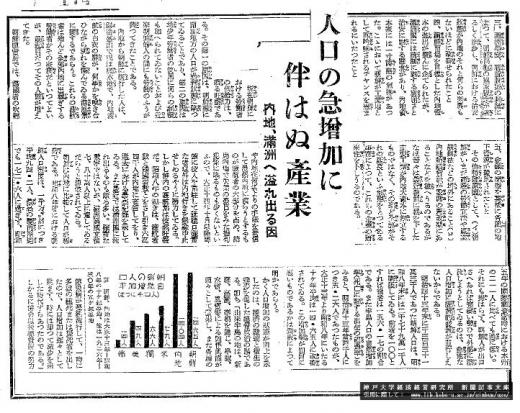 女性宮家新聞記事1