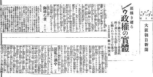 新聞記事トベリソン極東共和国1