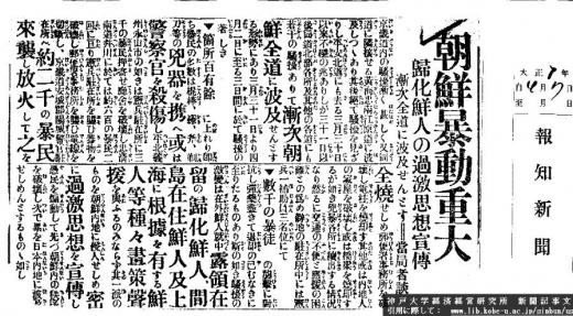 新聞記事朝鮮暴動重大1