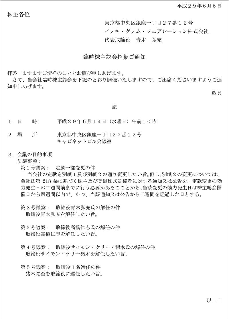 20170614IGF株主総会通知1