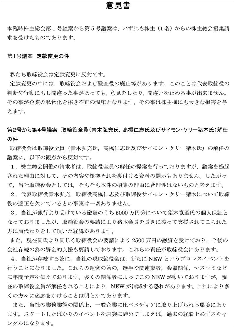 20170614IGF株主総会通知2