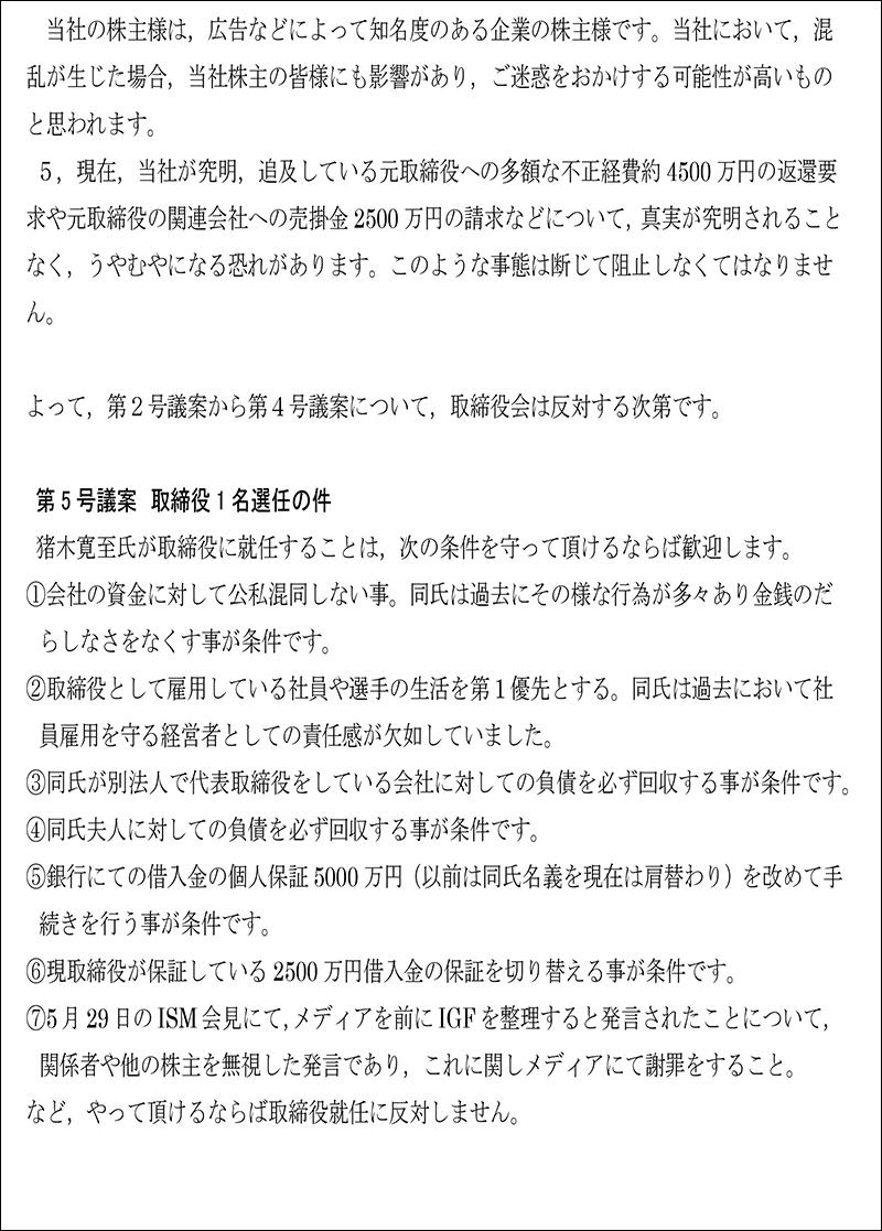 20170614IGF株主総会通知3