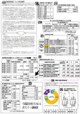 H29年6月議会質問資料3〜4−2