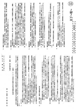 H29年6月議会質問資料5〜6−2