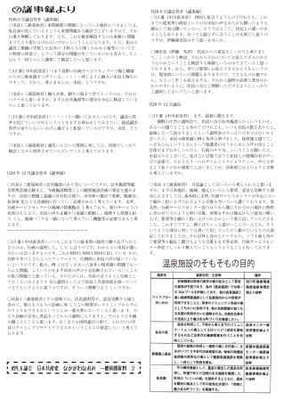 H29年6月議会質問資料1〜2−2