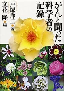 戸塚さんの本