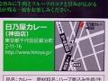 神田カレーグランプリ第3回優勝_02