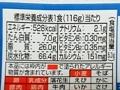 一平ちゃん 焼うどん だし醤油味_03