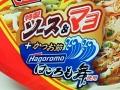 U.F.O. お好み焼味_02