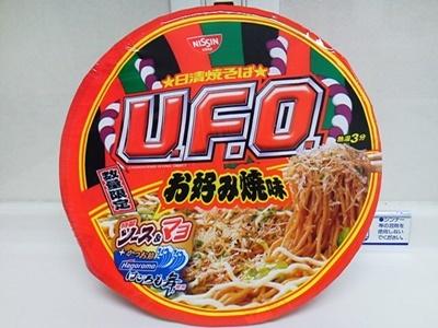 U.F.O. お好み焼味_01
