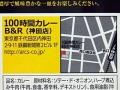 神田カレーグランプリ第4回優勝_02