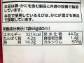 かっぱえびせん 春会2017_06