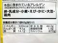 かっぱえびせん 春会2017_03
