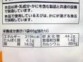 かっぱえびせん ゆずぽんず味_03