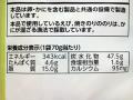 かっぱえびせん 海苔わさび味_03