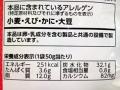 かっぱえびせん 桜えび_03