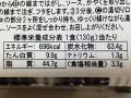ペヤング 背脂MAX_03