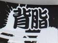 ペヤング 背脂MAX_02
