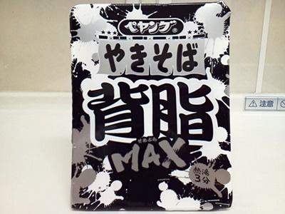 ペヤング 背脂MAX_01
