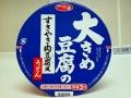 大きめ豆腐のすきやき肉豆腐風うどん_02