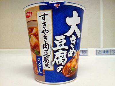 大きめ豆腐のすきやき肉豆腐風うどん_01