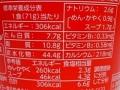 大きめ豆腐の麻婆豆腐風ラーメン_03
