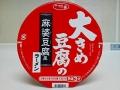 大きめ豆腐の麻婆豆腐風ラーメン_02
