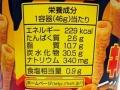 カールSTICK キレ辛旨カレー味_03