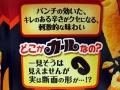 カールSTICK キレ辛旨カレー味_02