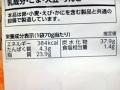 ポテチ 極濃 ラー油味_03