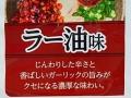 ポテチ 極濃 ラー油味_02