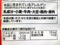 バーベQあじ でかっ ! 牛かつ味_03