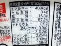 どん兵衛 焼餃子風うどん_03