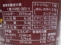 三河 赤だしみそラーメン_03