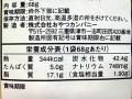 ドデカイラーメン あおさのり塩味_03
