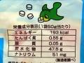 クッピーラムネ お伊勢さん_03