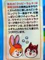 クッピーラムネ お伊勢さん_02