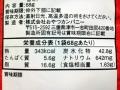 ドデカイラーメン 伊勢海老塩焼き味_03